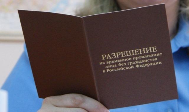 ВНЖ без РВП в России: кто может получить статус упрощенно 2021