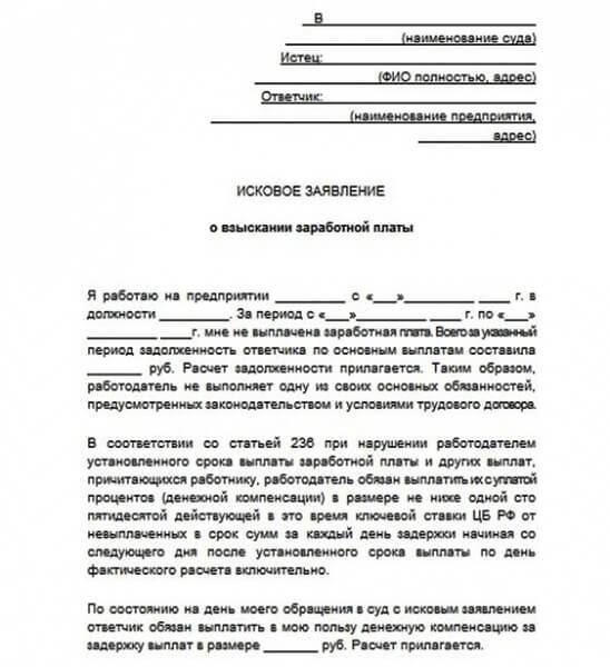 Образец исковое заявление в мировой суд о взыскании денежных средств - бланк 2021, скачать в doc