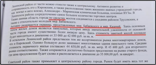 В Якутске владельцы аварийного жилья могут получить денежные компенсации вместо квартир