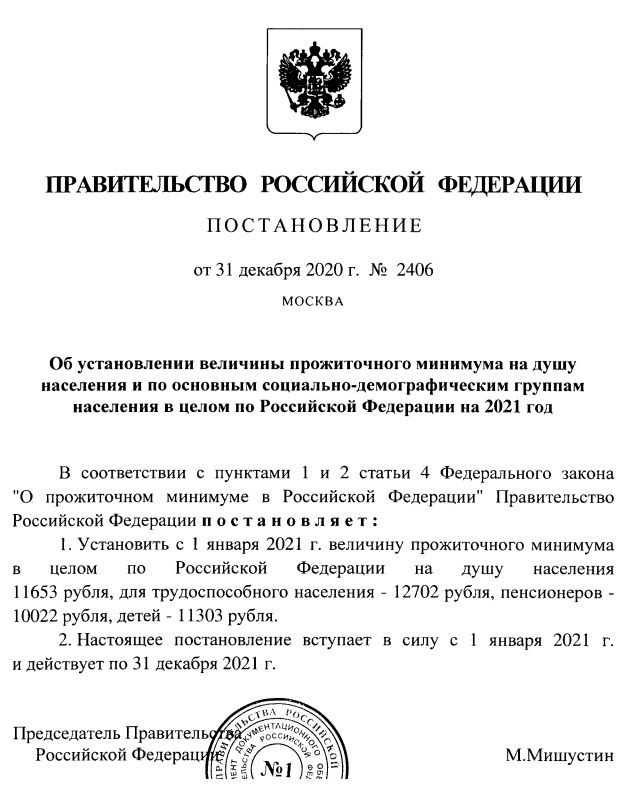 Прожиточный минимум 2019-2021: таблица по регионам России