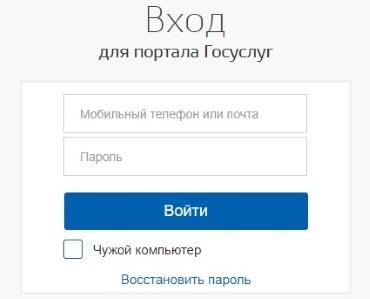Как проверить очередь в детский сад Ярославль по номеру заявления на сайте Госуслуг