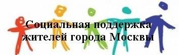 Социальная поддержка жителей Москвы на 2021 год