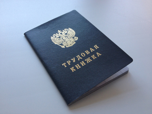 Пенсионный возраст для госслужащих в России В 2021 году