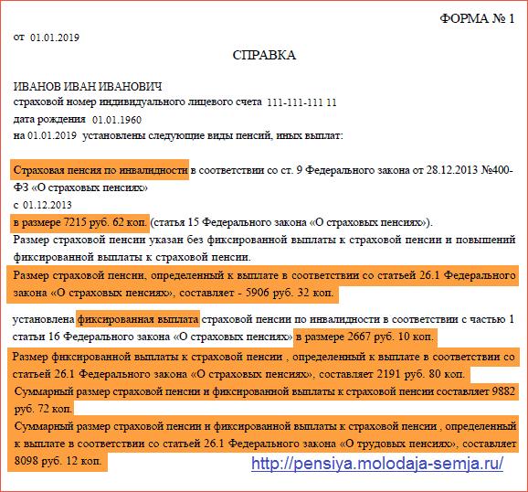 Как работающим пенсионерам проиндексируют пенсии после увольнения: около 1000 рублей за каждый год работы