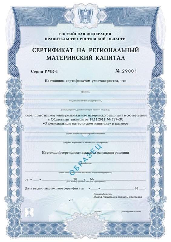 Материнский (семейный) капитал в Республике Калмыкия в 2021 году - размер, условия получения и на что можно потратить