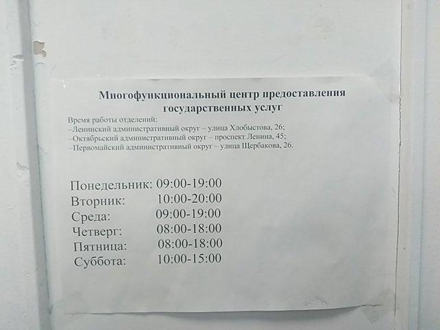 Департамент социальной защиты Мурманска: телефоны, адреса и расписание работы