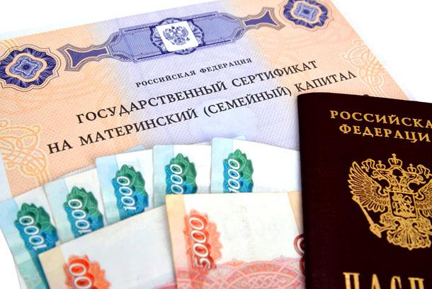 Материнский (семейный) капитал в Калининградской области в 2021 году - размер, условия получения и на что можно потратить