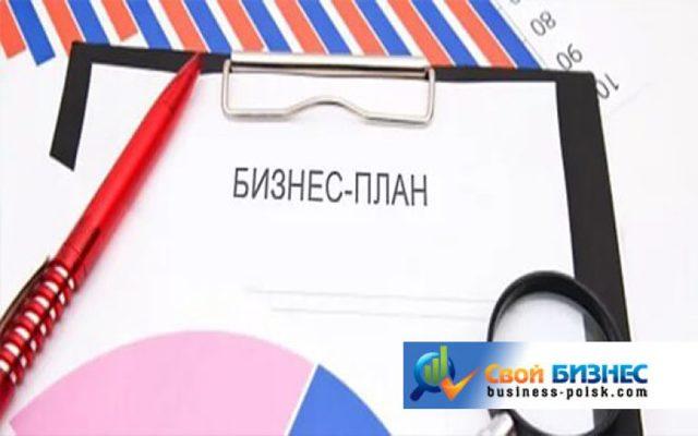 Как составить бизнес-план для центра занятости, какие есть требования и правила (образец для скачивания)