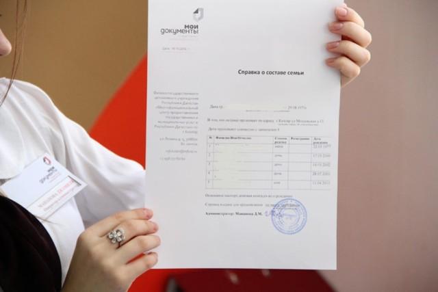 Справка о составе семьи: как заказать справку через госуслуги в 2021 году и ее сроки действия или какие документы нужны для этого