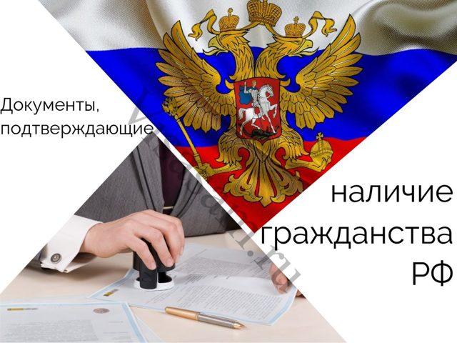 Справка о гражданстве РФ где получить 2021 году