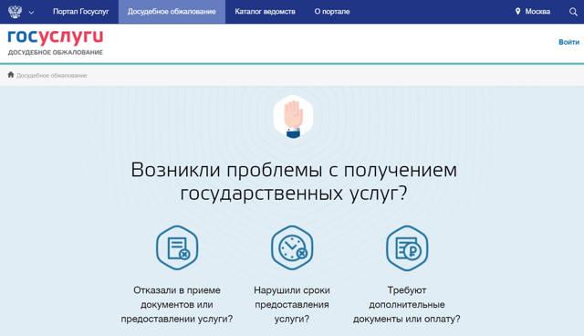 Пожаловаться на соцзащиту: как написать жалобу и куда подать в Московской области