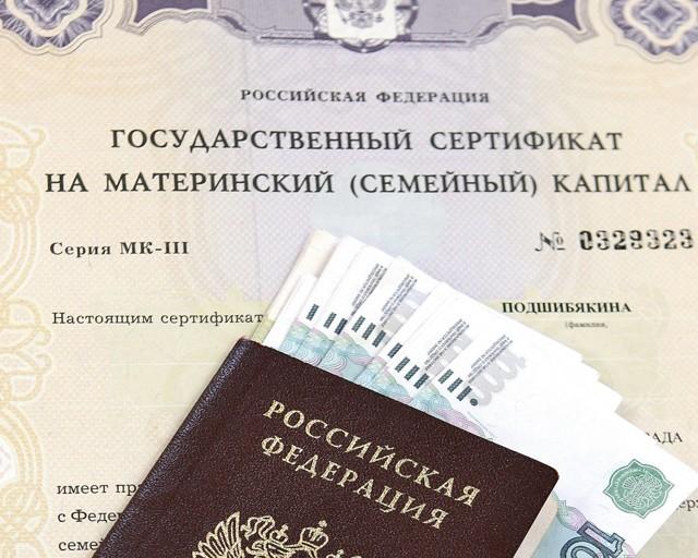 Материнский (семейный) капитал в Приморском крае в 2021 году - размер, условия получения и на что можно потратить