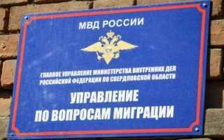 МВД по вопросам миграции - основная деятельность