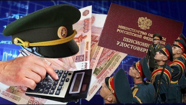 Индексация военных пенсий в 2021 году