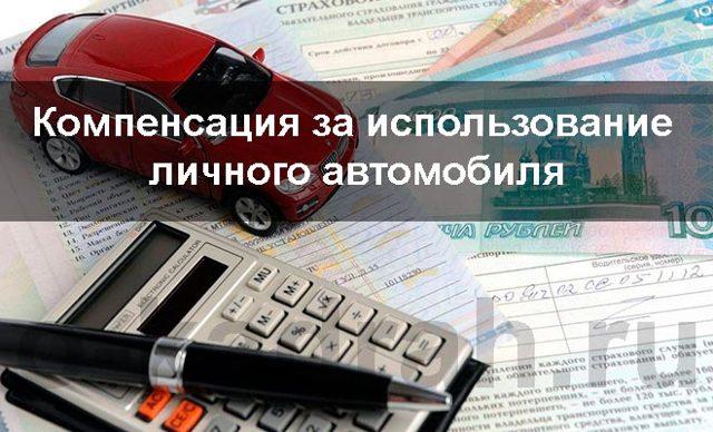 Компенсация за использование личного автомобиля в служебных целях приказ, договор, заявление, НДФЛ