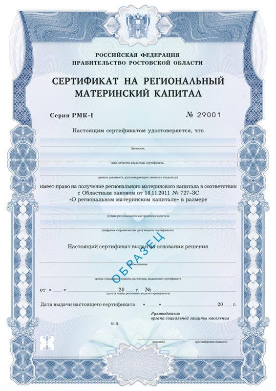 Как и где оформить материнский капитал в Тюмени в 2021: инструкция, документы, заявление. Региональный материнский капитал в Тюмени и Тюменской области