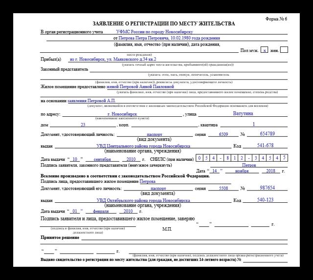Справка о временной регистрации (прописка, образец формы) - в 2021 году, как выглядит бланк, где взять, получить свидетельство, оформление, документы