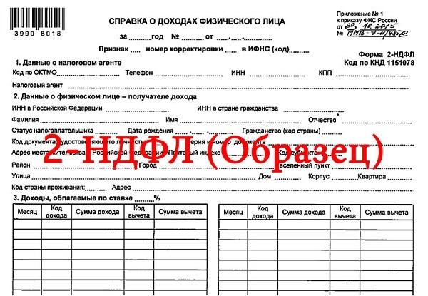 Документы для субсидии на квартплату. Субсидии на оплату жилого помещения и коммунальных услуг