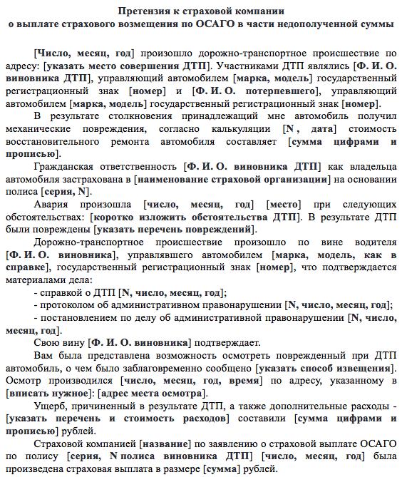 Компенсационные выплаты Росгосстраха в 2021 году