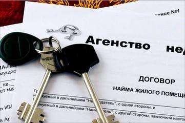 Договор найма (поднайма) жилого помещения, 2021, 2021 - Договор аренды жилого помещения - Образцы и бланки договоров
