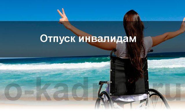 Отпуск инвалидам 30 дней