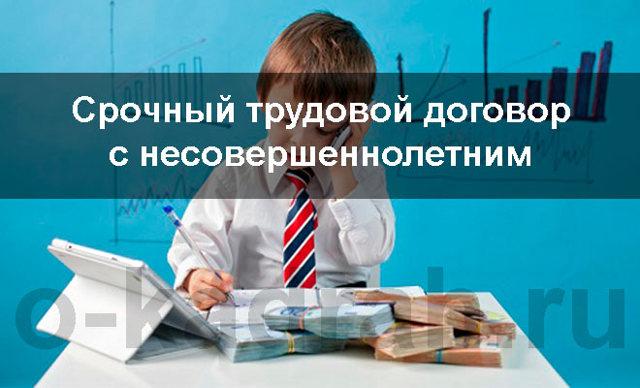 Компенсация при увольнении по срочному трудовому договору: расчет, примеры при работе до 1, 2, 6 месяцев, для сезонных, несовершеннолетних сотрудников