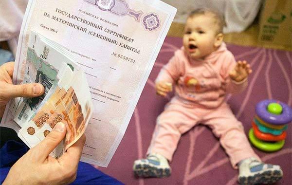 Материнский (семейный) капитал в Волгоградской области в 2021 году - размер, условия получения и на что можно потратить
