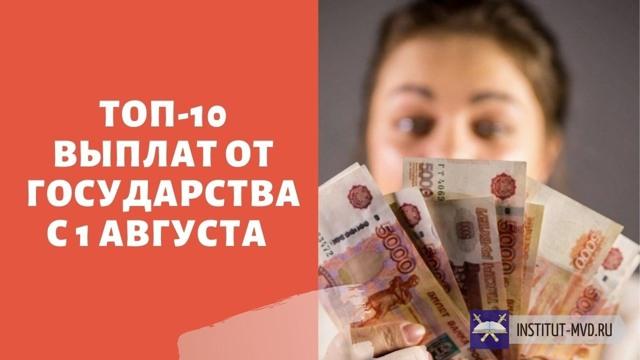 Пособия и выплаты на ребенка в Республике Калмыкия в 2021-2021 году: федеральные и региональные, размеры выплат, порядок и условия получения, необходимые документы