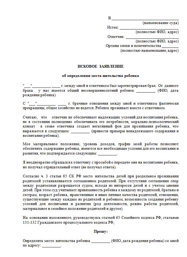 Исковое заявление об определении места жительства ребёнка: образец 2021 г.