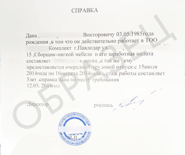 Купить справку для академического отпуска с подтверждением: справка КЭК для академ отпуска в Москве
