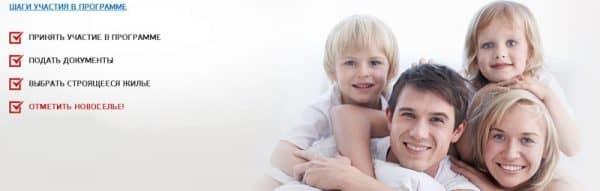 Программа «Жилье для российской семьи»: как стать участником, условия и сроки оформления, документы