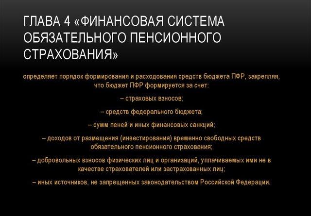 ФЕДЕРАЛЬНЫЙ ЗАКОН «ОБ ОБЯЗАТЕЛЬНОМ ПЕНСИОННОМ СТРАХОВАНИИ В РОССИЙСКОЙ ФЕДЕРАЦИИ» № 167-ФЗ