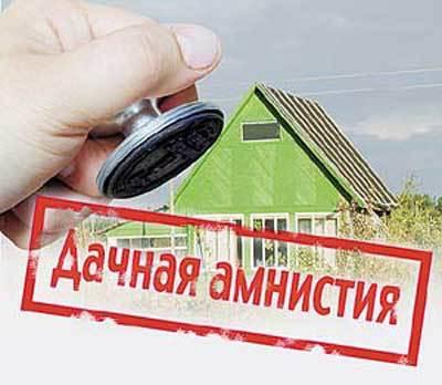 Сроки дачной амнистии: на дома, для СНТ, в 2021 году, продление, на землю, действия