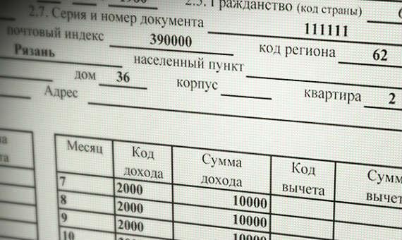 Срок действия справки 2 НДФЛ, какой срок действия справки 2 НДФЛ для налоговой, для банка