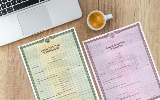 Федеральный закон от 15.11.1997 № 143-ФЗ Об актах гражданского состояния