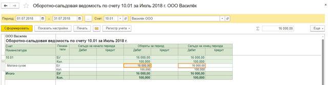 Транспортные расходы в «1С:Бухгалтерия 8» редакции 3.0