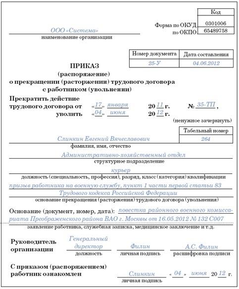Увольнение в связи с призывом в армию: порядок, выплата выходного пособия, статья ТК РФ, запись в трудовой книжке и прочие нюансы